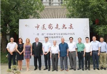 """""""一带一路""""中国·罗马尼亚国际中医药培训基地在京揭牌"""