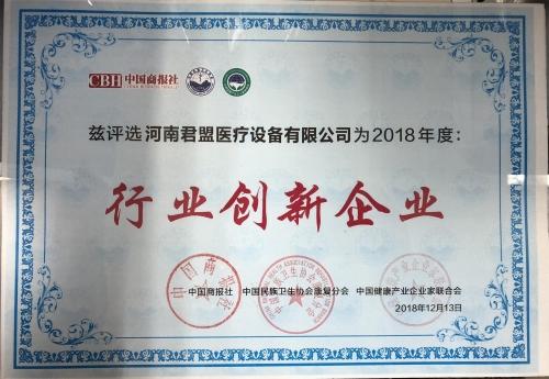 """恭贺河南君盟医疗设备有限公司被评为""""行业创新企业"""""""